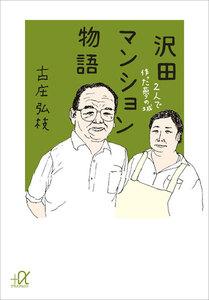 沢田マンション物語 2人で作った夢の城 電子書籍版