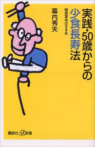 実践・50歳からの少食長寿法 電子書籍版