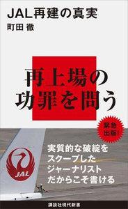 JAL再建の真実 電子書籍版