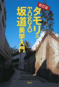 新訂版 タモリのTOKYO坂道美学入門 電子書籍版