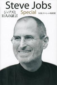 Steve Jobs Special ジョブズと11人の証言 電子書籍版