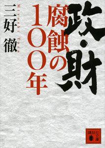 政・財 腐蝕の100年 電子書籍版