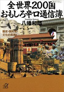 全世界200国 おもしろ辛口通信簿 歴史・国民性・文化の真実 電子書籍版