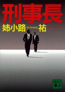 刑事長 電子書籍版