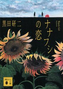 ナナフシの恋~Mimetic Girl~ 電子書籍版