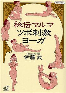 秘伝マルマ ツボ刺激ヨーガ 電子書籍版