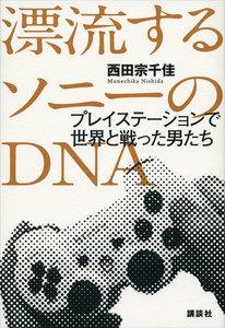 漂流するソニーのDNA プレイステーションで世界と戦った男たち 電子書籍版