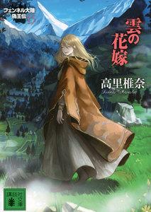 雲の花嫁 フェンネル大陸 偽王伝6 電子書籍版