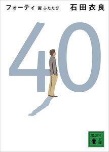 40 翼ふたたび 電子書籍版