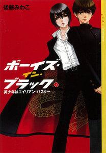 ボーイズ・イン・ブラック (1) ≪美少年はエイリアン・バスター≫ 電子書籍版