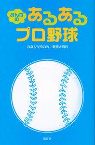 みんなの あるあるプロ野球 電子書籍版