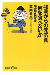 40歳からの元気食「何を食べないか」-10分間体内革命 電子書籍版