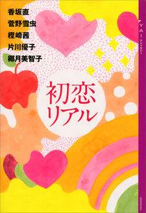 YA!アンソロジー 初恋リアル 電子書籍版