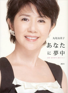 あなたに夢中 女優・田中好子に魅せられて 電子書籍版