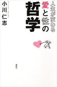 人生が変わる 愛と性の哲学 電子書籍版