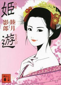姫遊 電子書籍版