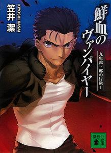 鮮血のヴァンパイヤー 九鬼鴻三郎の冒険 (1) 電子書籍版