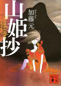 山姫抄 電子書籍版
