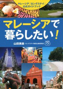 マレーシアで暮らしたい! マレーシア「ロングステイ」公式ガイドブック 電子書籍版