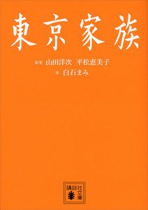 東京家族 電子書籍版