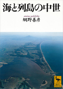 海と列島の中世 電子書籍版