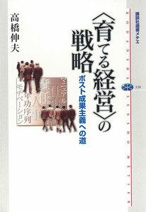 〈育てる経営〉の戦略 ポスト成果主義への道 電子書籍版