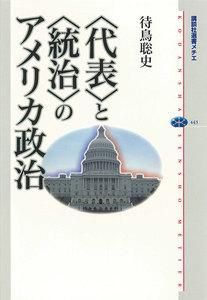 〈代表〉と〈統治〉のアメリカ政治 電子書籍版