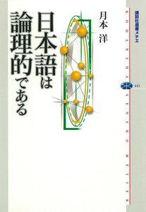 日本語は論理的である 電子書籍版