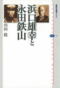 浜口雄幸と永田鉄山 電子書籍版