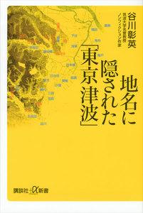 地名に隠された「東京津波」