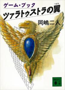 ツァラトゥストラの翼 電子書籍版
