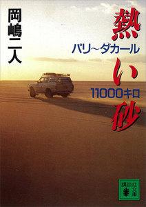 熱い砂 パリ~ダカール11000キロ 電子書籍版