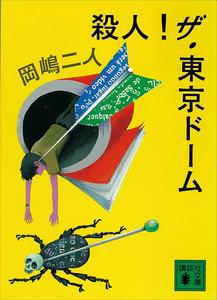 殺人!ザ・東京ドーム 電子書籍版
