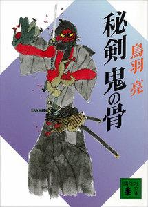 秘剣 鬼の骨 電子書籍版