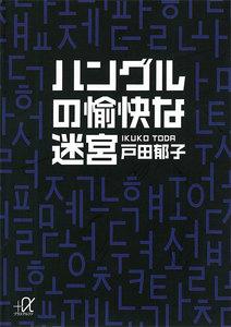 ハングルの愉快な迷宮 電子書籍版