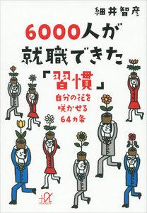 6000人が就職できた「習慣」 自分の花を咲かせる64ヵ条 電子書籍版