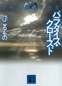 パラダイス・クローズド THANATOS 電子書籍版