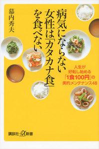 病気にならない女性は「カタカナ食」を食べない 人生が好転し始める「1食100円」の美的メンテナンス48 電子書籍版