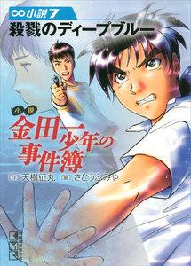 小説 金田一少年の事件簿 (7) 殺戮のディープブルー