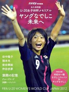 ゲキサカ別冊 U-20FIFAワールドカップ女子ヤングなでしこ写真集