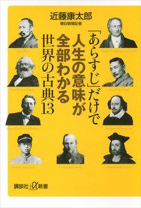「あらすじ」だけで人生の意味が全部わかる世界の古典13 電子書籍版