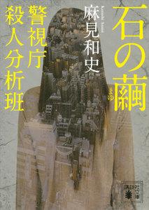 石の繭 警視庁殺人分析班