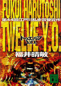 Twelve Y.O. 電子書籍版