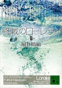 終戦のローレライ (2)