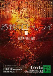 終戦のローレライ (3)