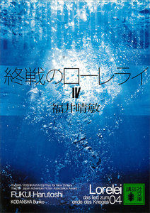 終戦のローレライ (4)