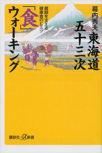 東海道五十三次「食」ウォーキング 健脚を支える健康食のヒミツ 電子書籍版