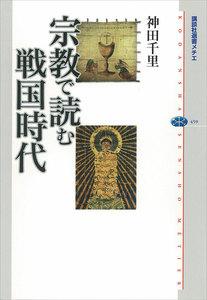 宗教で読む戦国時代