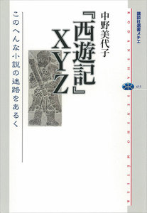 『西遊記』XYZ このへんな小説の迷路をあるく 電子書籍版