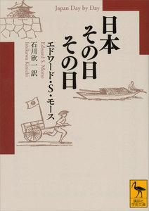 日本その日その日 電子書籍版